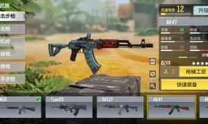 使命召唤手游AK47怎么样(使命召唤手游AK47玩法)缩略图