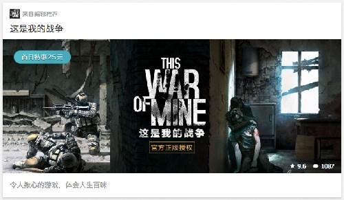 泪目!《这是我的战争》官方安卓版回归中国