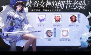 王者荣耀峡谷女神的细节考验怎么玩(细节考验活动玩法)缩略图