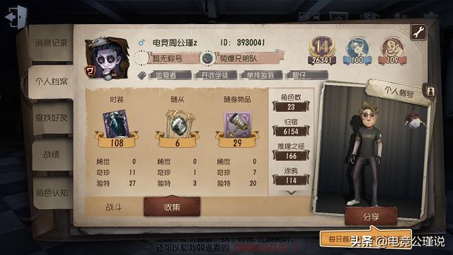 第五人格:玩家ID仅6位数,名字格外亮眼,空号也很值钱