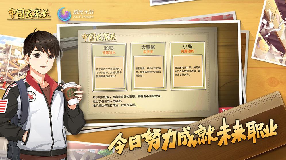《中国式家长》手游9月25日开测,轻松休闲的养成模拟游戏