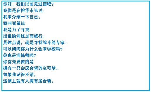 《口袋妖怪之究极绿宝石4》一周目攻略(五)