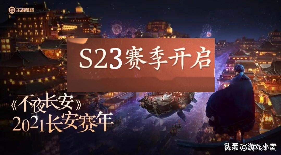 王者荣耀:S22赛季何时结束?S23赛季什么时候开启呢?
