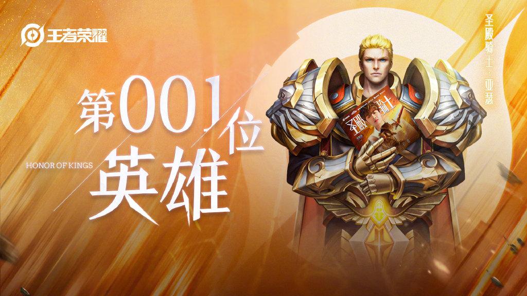王者荣耀百个英雄纵览,曾经一年20个新英雄,现在缩水成九个