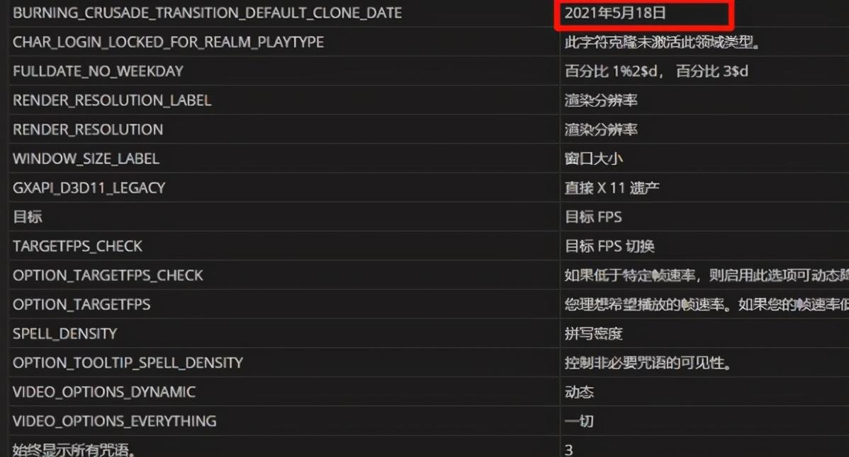 """魔兽世界:PTR测试信息曝光,""""风暴前夕""""或许5月18日上线"""