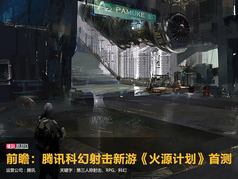 前瞻:腾讯有多大的野心? RPG射击《火源计划》首测