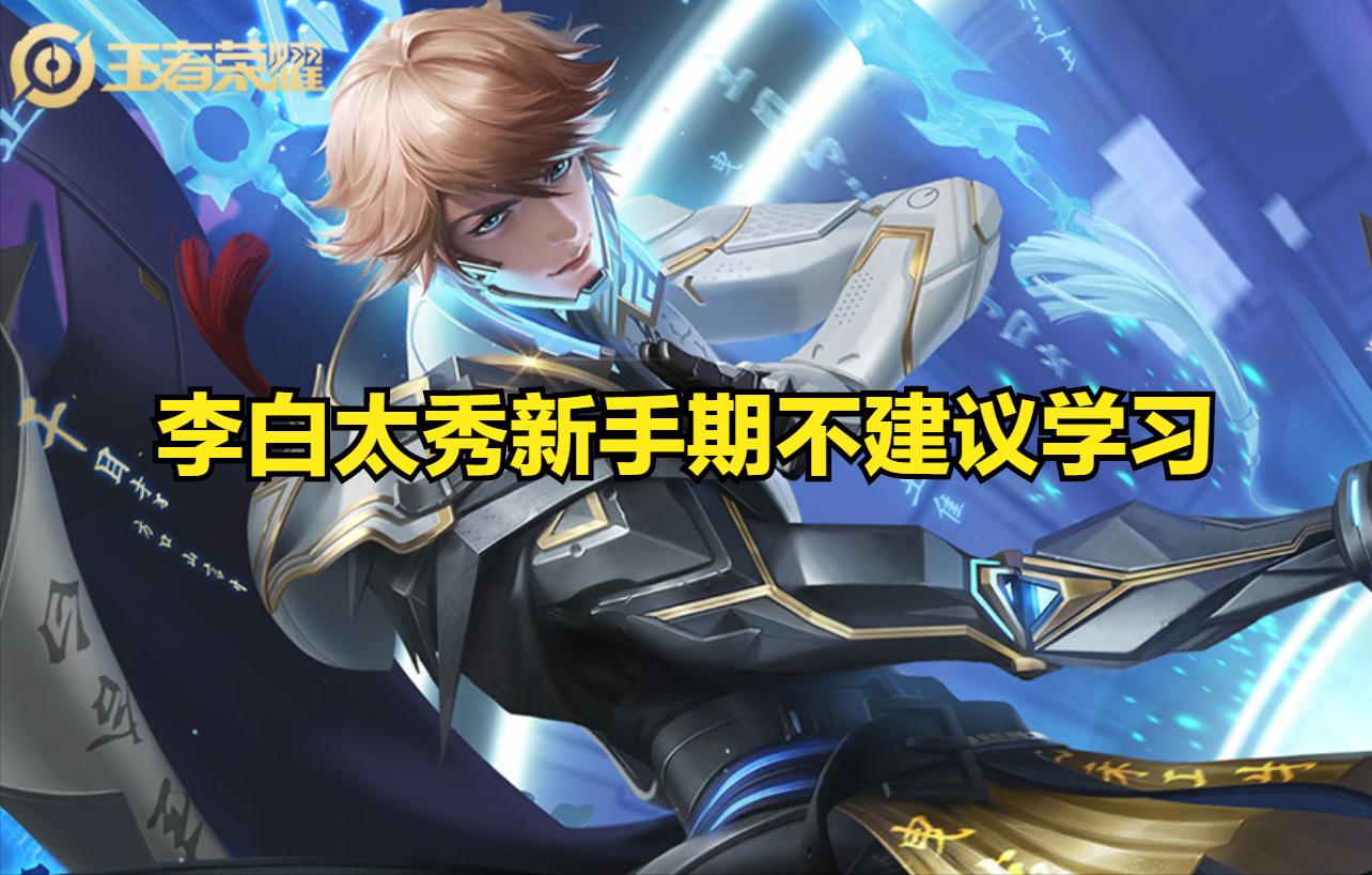王者荣耀:新手学习打野英雄,应该选择容易上手,难度低的