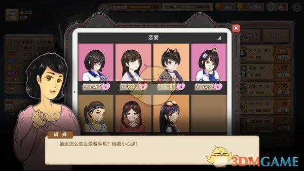 《中国式家长》新手注意事项与玩法教学