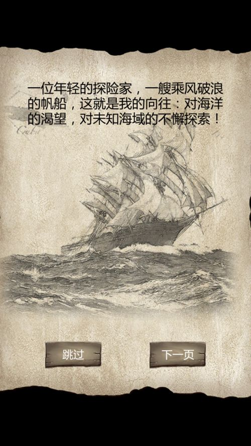 《荒岛求生》:复古牛皮纸风格打造生存手游新气象