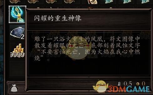 《神界:原罪2》实用物品与合成公式详细攻略