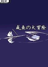 咸鱼大冒险运行配置要求 最低及推荐配置要求一览